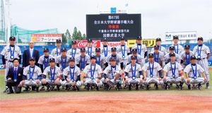 第67回全日本大学野球選手権大会 準優勝