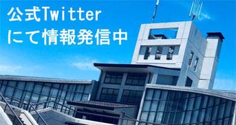 附属図書館公式Twitter