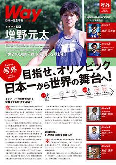 日本一記念号外(Web版)